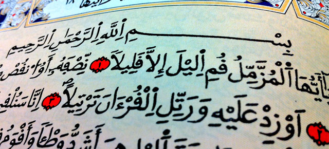 Chaplain Chats – Intro to Reciting the Qur'an
