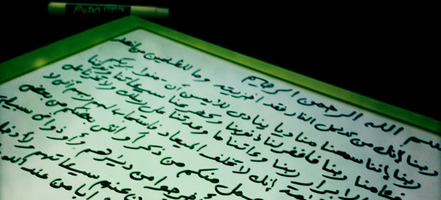 Rajab is Allah's Month – Memorizing the Qur'an